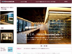 明治製菓 100%ChocolateCafe.