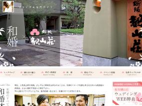 和婚 × 桜坂観山荘