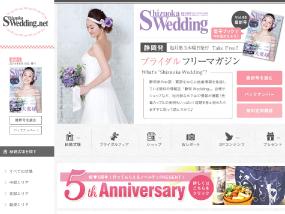 静岡Wedding
