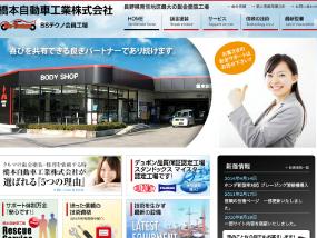 クレーンレッカー車 橋本自動車工業
