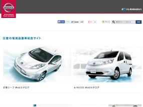 日産電気自動車総合情報