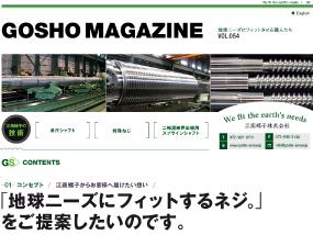 江商螺子株式会社