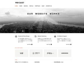 WEBQUEST 良質なWEBコンテンツ