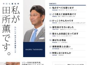 ライフプランナー 田所薫