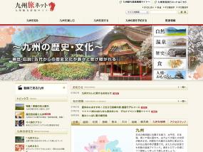 九州の旅 九州観光情報サイト