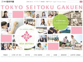 東京聖徳学園