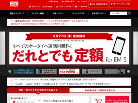 イー・モバイル公式サイト