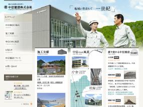 中信建設株式会社
