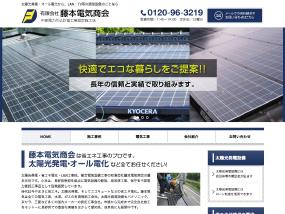 藤本電気商会