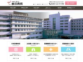 社会医療法人栗山会 飯田病院