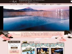 富士山温泉 鐘山苑