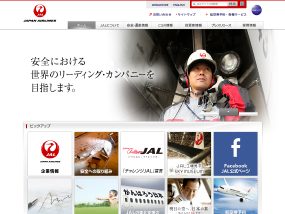 JAL企業サイト