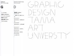 多摩美術大学 グラフィックデザイン学科