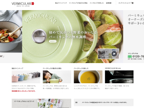http://www.vermicular.jp/