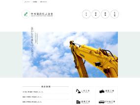 伸栄建設株式会社