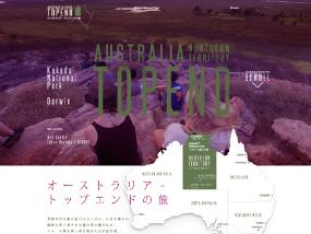 オーストラリア トップエンドの旅