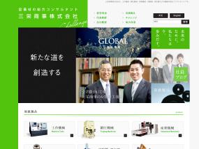 三栄商事株式会社