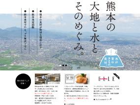 熊本の大地と水とそのめぐみ
