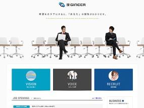 株式会社アムロ 縁GINNER