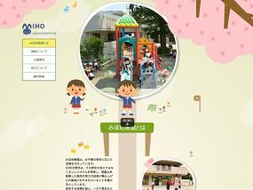 ウェブデザインサンプル 学校法人岩澤学園 みほ幼稚園