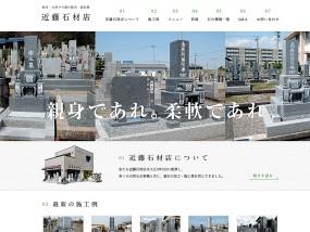 近藤石材店 ウェブデザインサンプル