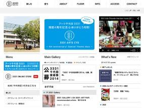 Arts Chiyoda ウェブデザインサンプル