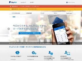 PayPal ウェブデザインサンプル