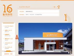 16動物病院 ウェブデザインサンプル