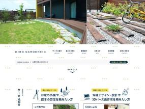 hiro gardening ウェブデザインサンプル