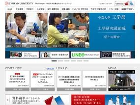中京大学受験生向け ウェブデザインサンプル