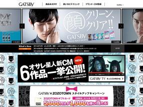 ウェブデザインサンプル GATSBY