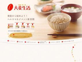 ウェブデザインサンプル 大麦生活公式サイト
