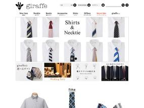 ウェブデザインサンプル giraffe
