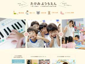 ウェブデザインサンプル たかみ幼稚園