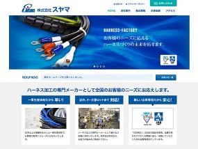 ウェブデザインサンプル 株式会社スヤマ
