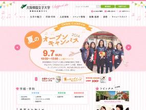ウェブデザインサンプル 大阪樟蔭女子大学 受験生応援サイト