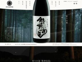 ウェブデザインサンプル 清酒「熊野古道」 鈴木宗右衛門酒造