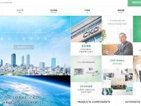 ウェブデザインサンプル CKD