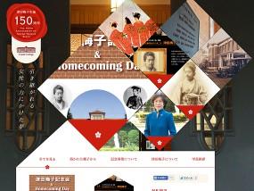 ウェブデザインサンプル 津田梅子生誕150周年記念事業