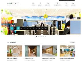 ウェブデザインサンプル WORK KIT