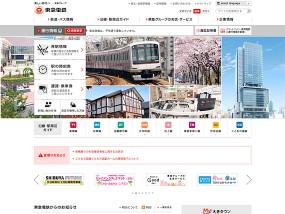 ウェブデザインサンプル 東急電鉄