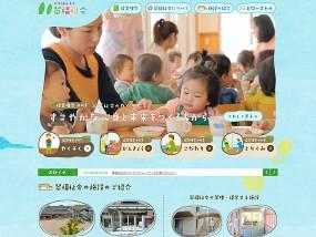 ウェブデザインサンプル 社会福祉法人 翠福祉会