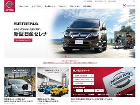 ウェブデザインサンプル 日産自動車