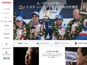 ウェブデザインサンプル トヨタ自動車株式会社