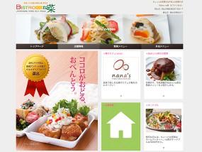 ウェブデザインサンプル Bistro na菜
