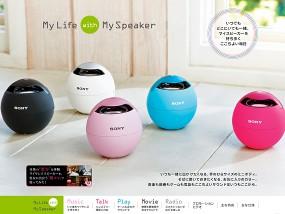 ウェブデザインサンプル My Life with My Speaker|アクティブスピーカー|ソニー