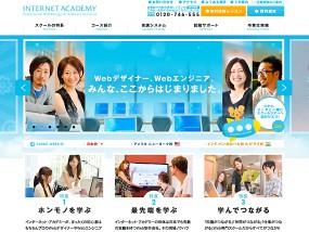 ウェブデザインサンプル インターネット・アカデミー