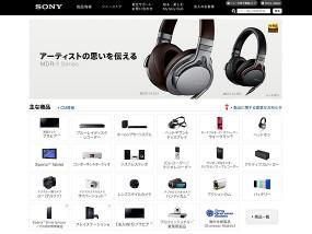 ウェブデザインサンプル ソニー製品情報