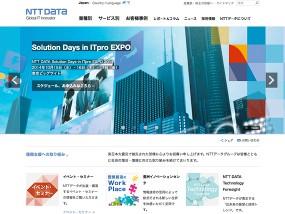 ウェブデザインサンプル NTTデータ