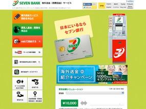 ウェブデザインサンプル 海外送金(国際送金)サービス|セブン銀行